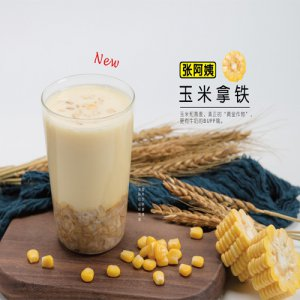 玉米拿铁(热奶茶)