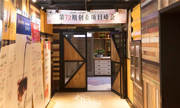 杭州都可年后创业峰会又开始啦!第71届、72届峰会成果满满