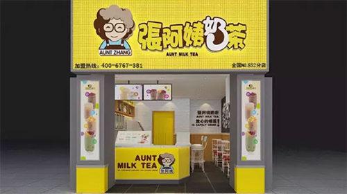 张阿姨奶茶店装修效果图