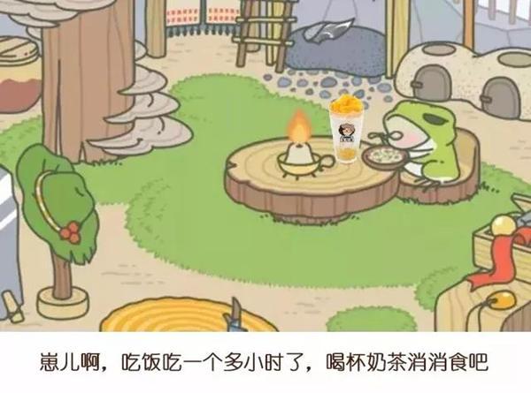 你的青蛙旅行一直不回来?不妨给你的呱准备一杯张阿姨奶茶吧