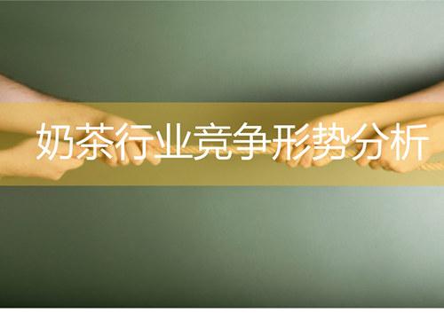 张阿姨浅谈2018年奶茶行业竞争形式_干货!