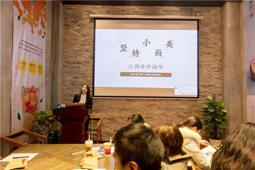 杭州都可第70期招商创业峰会现场