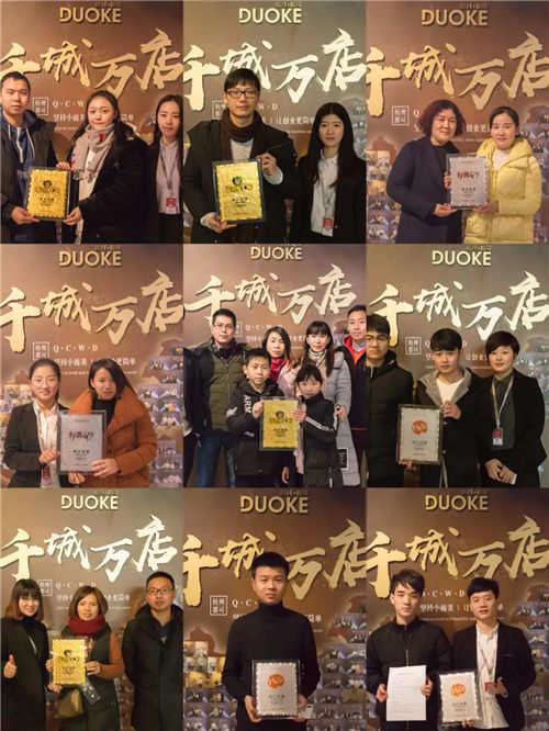 杭州都可第70期招商创业峰会签约的加盟商们