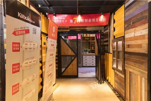 杭州都可第70期创业项目峰会