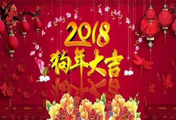 2018狗年大吉_张阿姨奶茶全体员工祝大家新年快乐!