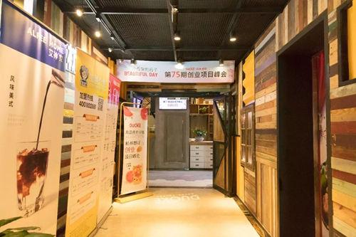 杭州都可第75届创业峰会