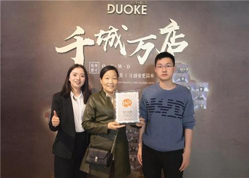 杭州都可第75届创业项目峰会签约加盟商合影