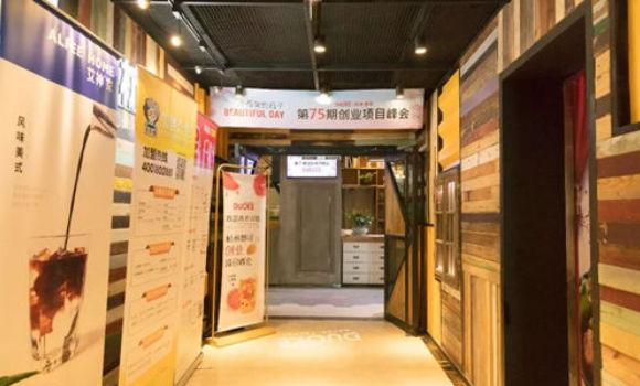 杭州都可第75期创业项目峰会正式落幕!来晒一波成果