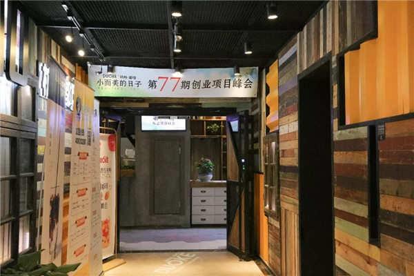 杭州都可第77期创业项目峰会