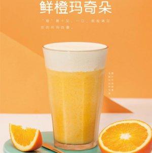鲜橙玛奇朵
