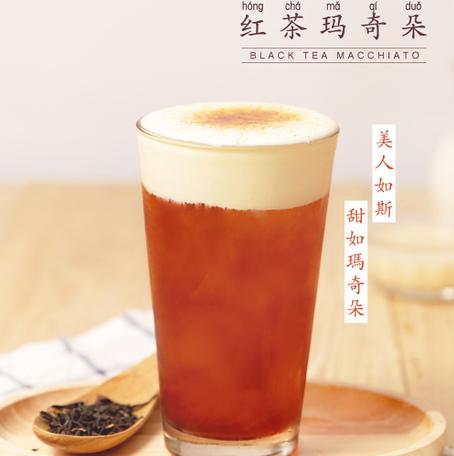 <b>红茶玛奇朵</b>