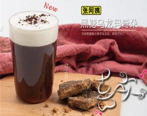 顾客盈门的生意让人心动:杭州张阿姨奶茶加盟流程复杂吗?