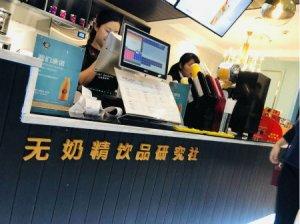 张阿姨奶茶加盟店怎么开才能盈利?