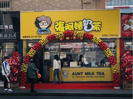 张阿姨奶茶加盟店开业
