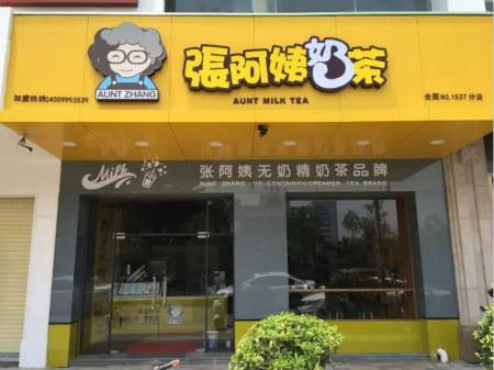 茶饮加盟店