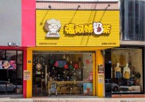 新手在县城开奶茶店,如何把新客变会员?