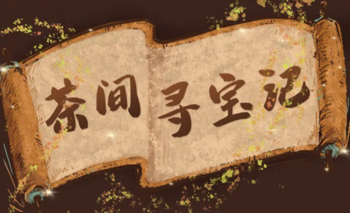 新品上市 | 茶间寻宝记,神秘宝藏终于曝光